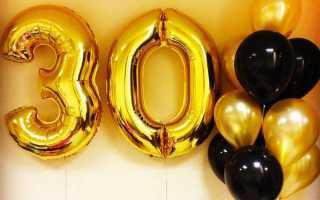 Поздравления своими словами на 30 лет