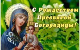 Православные поздравления на рождество богородицы