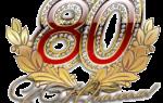 Поздравления с юбилеем 80 лет