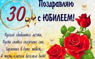 Поздравления с 30летием оригинальные стихи