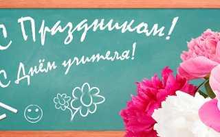Поздравления с днем учителя в стихах и прозе