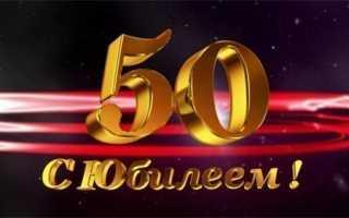 Стихи поздравления с юбилеем 50 лет мужчине