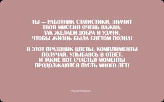 Поздравления с днем статистики россии