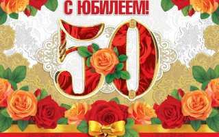 Красивые поздравления на 50 лет стихи с юбилеем