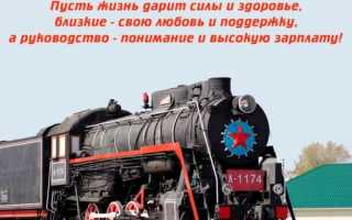 Поздравления движенцу с днем железнодорожника