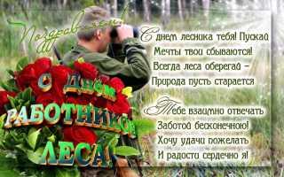 Поздравления с днем лесника работника леса