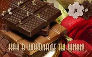 Прикольные поздравления с днем шоколада
