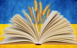 Поздравления с днем украинской письменности и языка