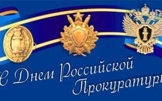 Поздравления с днем прокурора работника прокуратуры