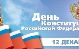 Поздравления с днем конституции россии