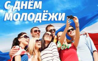 Поздравления с днем российской молодежи