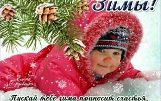 Поздравления ребенку с началом зимы