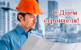 Голосовое поздравление с днем строителя