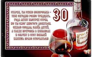 Поздравления в прозе с юбилеем 30 лет