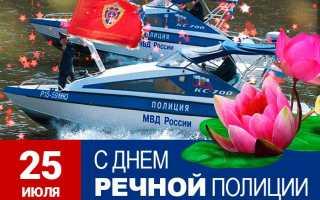 Поздравления с днем речной полиции