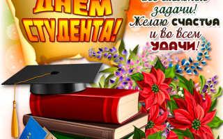 Поздравления с днем посвящения в студенты