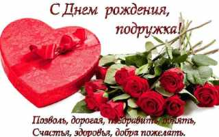 Поздравления для красивой и умной подруги