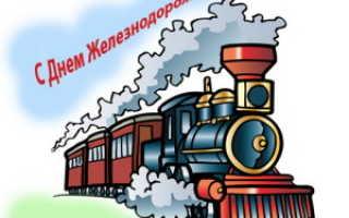 Поздравления своими словами с днем железнодорожника