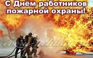 Поздравления в прозе с днем пожарника