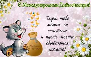 Поздравления мужчине/женщине с днем счастья