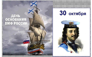 Поздравления с днем основания вмф россии