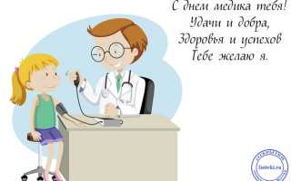 Поздравления любимому с днем медицинского работника