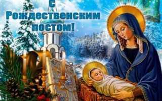 Поздравления с началом рождественского поста