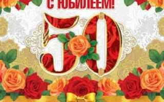 Стихи поздравления с юбилеем 50 лет папе