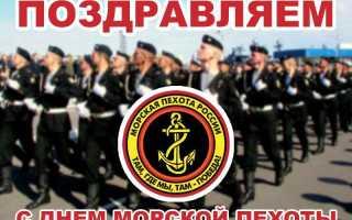 Красивые поздравления с днем морской пехоты