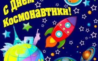 Прикольные поздравления с днем авиации и космонавтики