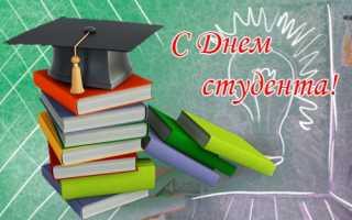 Голосовое поздравление с днем студента