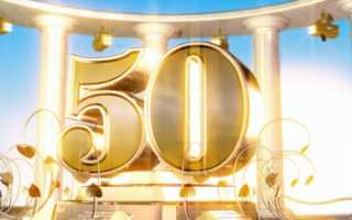 Стихи поздравления с юбилеем 50 лет брату