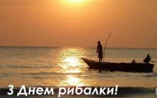 Шуточные поздравления с днем рыбака