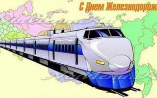 Официальные поздравления ко дню железнодорожника