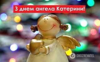 Поздравления екатерине с именинами и днем ангела