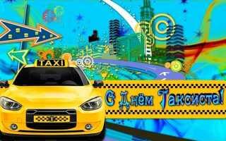 Прикольные поздравления с днем таксиста