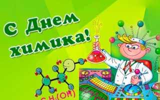 Поздравления мужчине/женщине с днем химика