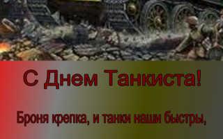 Поздравления брату с днем танкиста
