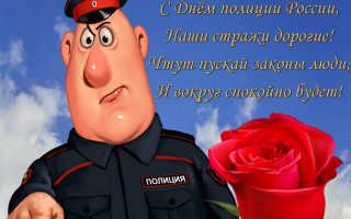 Поздравления с днем сотрудника органов внутренних дел
