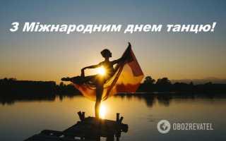 Поздравления с всемирным днем танца
