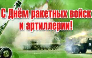 Поздравления с днем ракетных войск и артиллерии