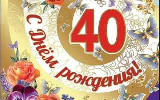 Стихи поздравления с юбилеем 40 лет маме