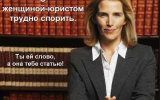 Шуточные поздравления на день юриста