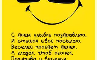 Прикольные поздравления на день улыбки