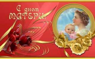 Поздравление учителю с днем матери от учеников родителей