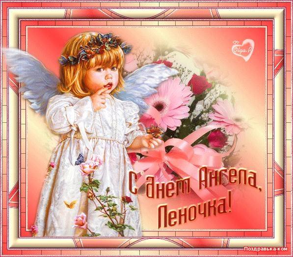 Поздравления елене с именинами и днем ангела