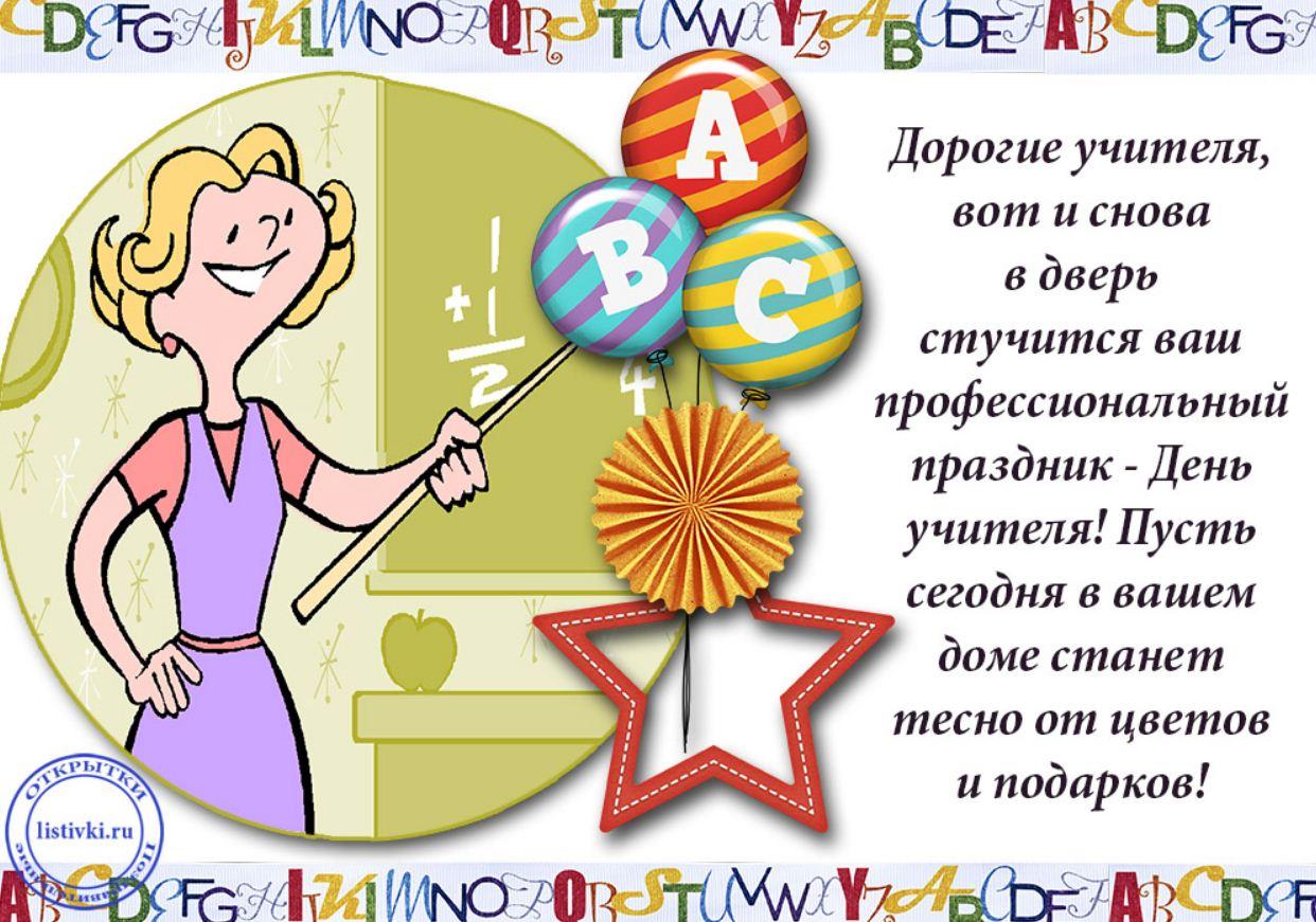 Смешные поздравления на день учителя