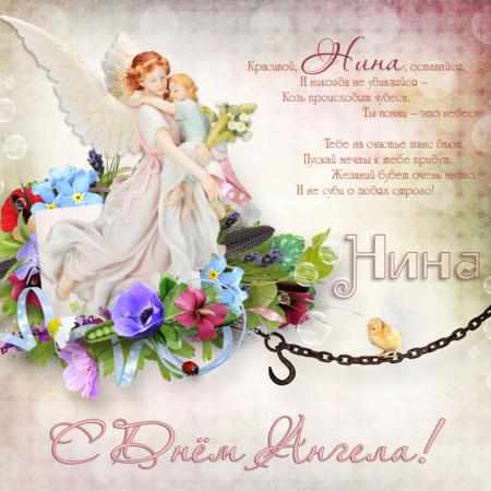 Поздравления нине с именинами и днем ангела