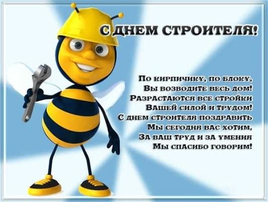 Тексты поздравления с днем строителя