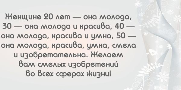Стихи поздравления с юбилеем 50 лет женщине